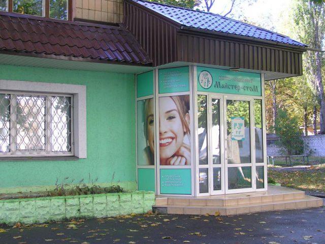 МАЙСТЕР-СТОМ ЦЕНТР, ПП, (послуги дитячого стоматолога)