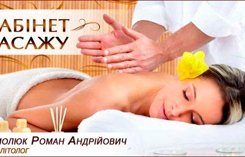 Ярмолюк Роман Андрійович, дитячий масаж, реабілітолог