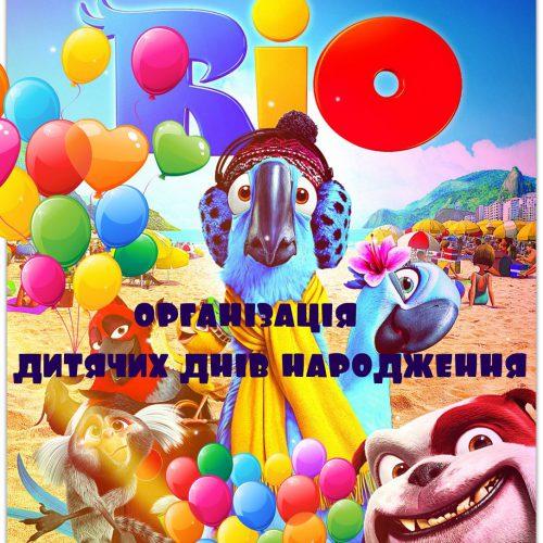 """Студія організації дитячих свят """"РІО"""""""