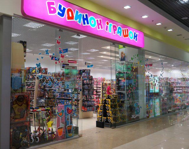 """Дитячий магазин іграшок """"Будинок іграшок"""""""