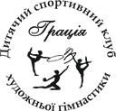 Грація, дитячий спортивний клуб художньої гімнастики