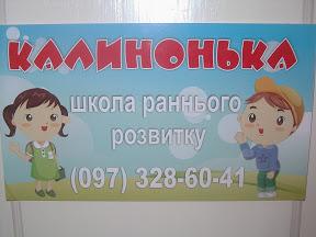 Калинонька, школа дитячої творчості та розвитку
