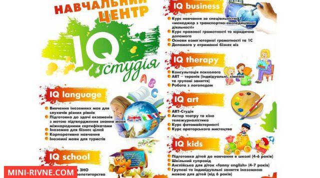 IQ Студія, навчальний центр