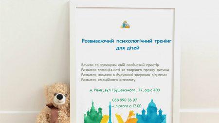 Тренінг психологічного розвитку для дітей