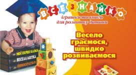 Всезнайко, магазин розвиваючих іграшок та книг