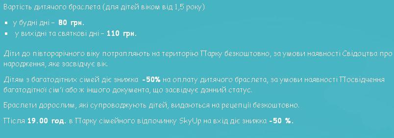 Скай ап ціни