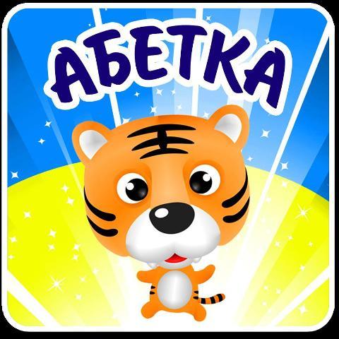 Українська абетка для дітей