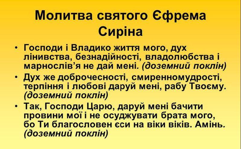 Молитва Єфрема Сиріна