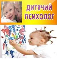 Психолог, психотерапевт Аліна Бочковська