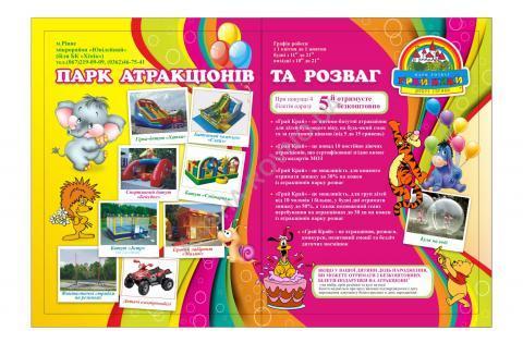 Грай-край, парк розваг