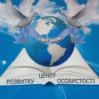 Світ мов, центр розвитку особистості для дітей