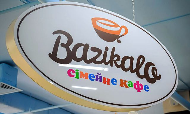 Bazikalo (Базікало), сімейне кафе
