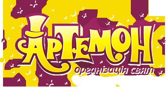 Артемон, організація дитячих свят