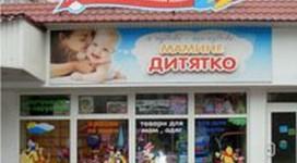 Мамине дитятко, магазин для дітей та їх мам