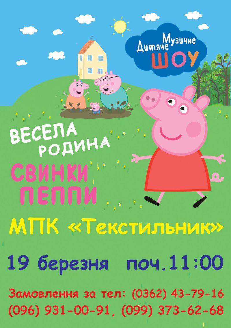 концерт для дітей