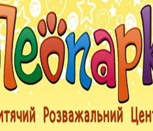 Леопарк, дитячий розважальний центр
