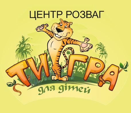 ТиГра, центр розваг для дітей