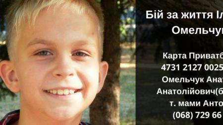 Бій за життя Іллюши Омельчука