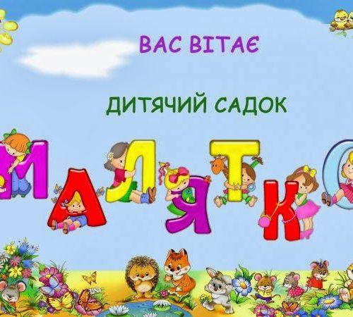 Дошкільний навчальний заклад ясла-садок №38 «Малятко» загального розвитку af6b7df0394a5