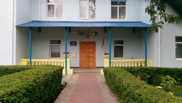 Дошкільний навчальний заклад ясла-садок №8