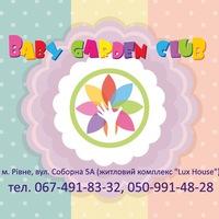 Baby Garden Club, центр розвитку дитини