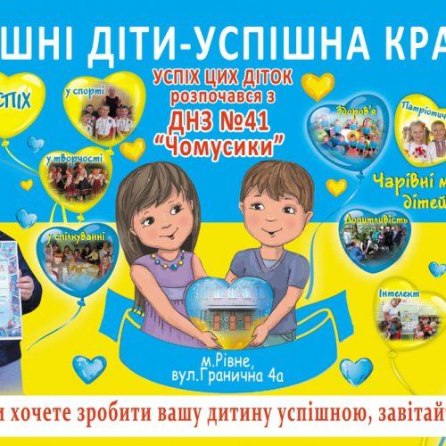Дошкільний навчальний заклад ясла – садок №41 інтелектуального напрямку