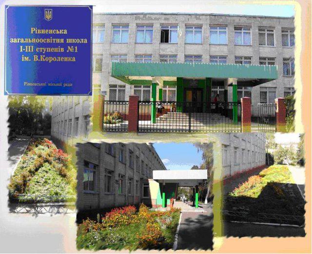 Рівненська загальноосвітння школа І-ІІІ ступенів №1