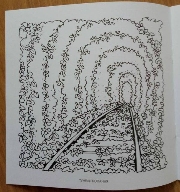 Розмальовка Тунель кохання