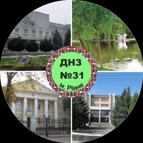 Дошкільний навчальний заклад ясла-садок комбінованого типу №31