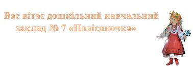Дошкільний навчальний заклад (ясла-садок) №7 заклад загального розвитку дітей