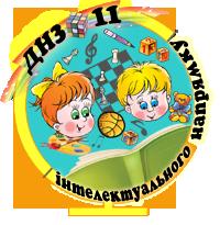 Дошкільний навчальний заклад ясла – садок №11 інтелектуального