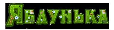 Дошкільний навчальний заклад (ясла-садок) № 50 екологічного напрямку