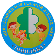 Дошкільний навчальний заклад ясла – садок № 29