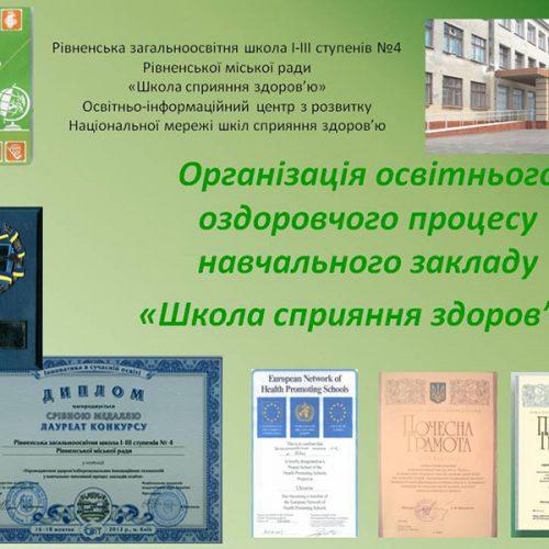 Рівненська загальноосвітння школа І-ІІІ ступенів №4