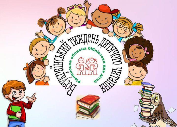Тиждень дитячого читання