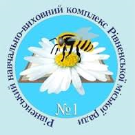 Рівненський навчально-виховний комплекс №1