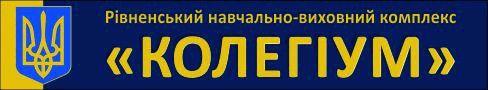 """Рівненський навчально-виховний комплекс """"Колегіум"""""""
