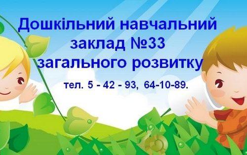 Дошкільний навчальний заклад ясла-садок загального розвитку №33 4e871d621389b