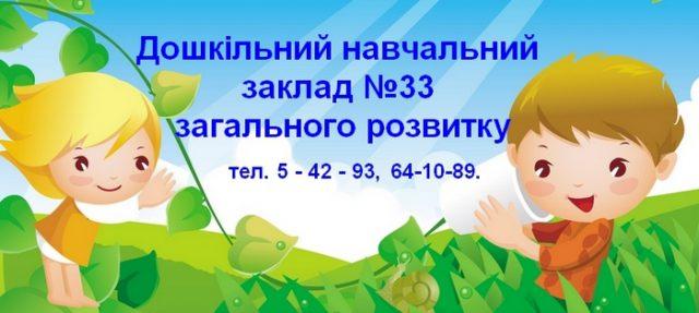 Дошкільний навчальний заклад ясла-садок загального розвитку №33