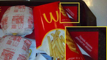 небезпечна їжа в МакДональдз