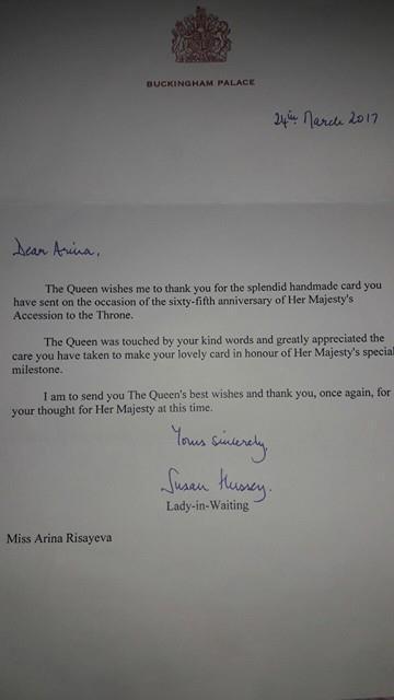 Лист від королеви