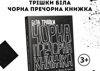 чорна-перчорна книжка