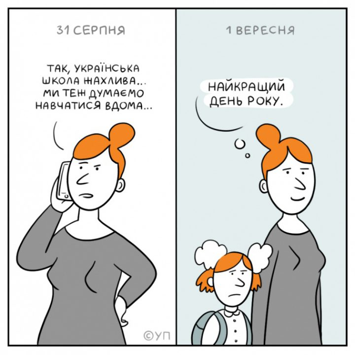 Комікси про батьківстко