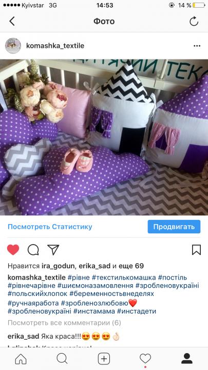 Комашка текстиль