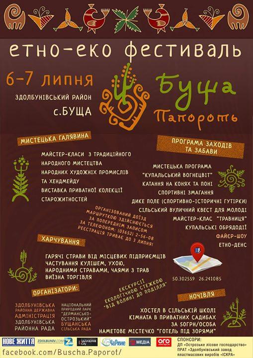 етно фестиваль
