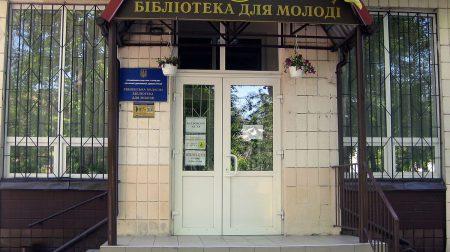 бібліотека для молоді