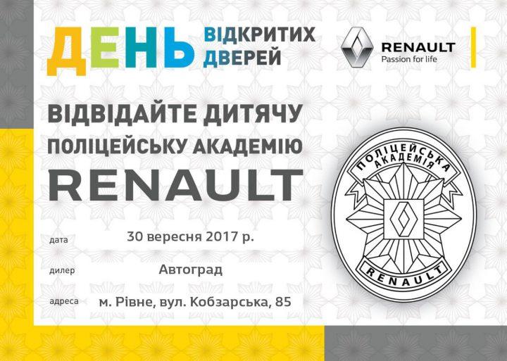 Renault Рівне