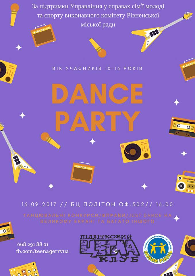 танцювальна вечірка