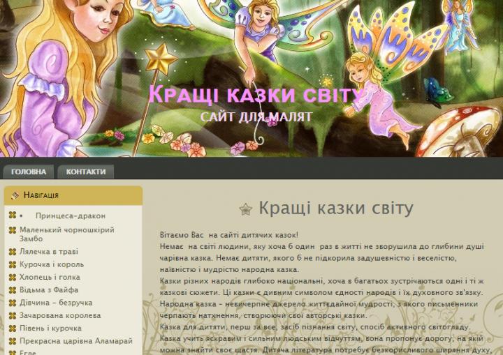україномовні сайти