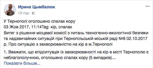 спалах кору у Тернополі